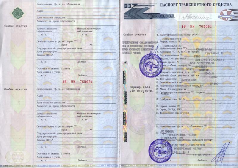 паспорт транспортного средства Москва