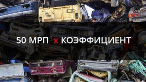 Коэффициент расчета утилизационного сбора в Казахстане
