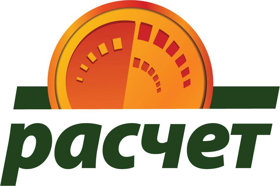 Логотип системы «Расчет»